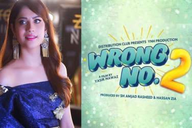 Wrong No2- New Upcoming Movie!